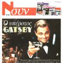 Leonardo DiCaprio, The Great Gatsby - N Syn Magazine Cover [Greece] (18 May 2013)