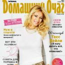 Tess Daly - Good Housekeeping Magazine Cover [Kazakhstan] (March 2016)