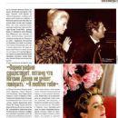 Catherine Deneuve - Kino Park Magazine Pictorial [Russia] (October 2003) - 454 x 611