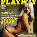 Julia Alexandratou - Greek Playboy December 2007