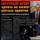Tommy Lee Jones - Otdohni Magazine Pictorial [Russia] (7 October 1998) - 454 x 282