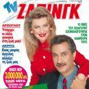 Costas Arzoglou and Elena Akrita - 257 x 334