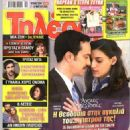 Agries melisses - Tilerama Magazine Cover [Greece] (7 March 2020)