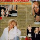 Jessica Lange - Otdohni Magazine Pictorial [Russia] (21 October 1998) - 454 x 604
