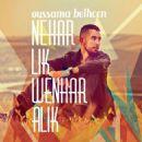 Nehar Lik Wenhar Alik - 454 x 454
