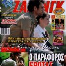 Gülcan Arslan, Hakan Kurtas - TV Zaninik Magazine Cover [Greece] (10 November 2012)