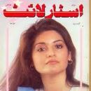 Late Singer Nazia Hassan pictures - 191 x 264