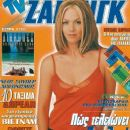 Jennie Garth, Beverly Hills, 90210 - TV Zaninik Magazine Cover [Greece] (9 June 2000)