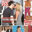 Michalis Hatzigiannis, Zeta Makrypoulia - beautiful People Magazine Cover [Cyprus] (5 October 2014)