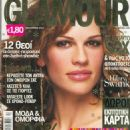 Glamour Greece December 2002