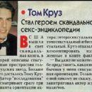 Tom Cruise - Otdohni Magazine Pictorial [Russia] (4 November 1998) - 388 x 323