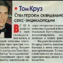 Tom Cruise - Otdohni Magazine Pictorial [Russia] (4 November 1998)