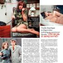 Barbara Brylska - Viva! Biography Magazine Pictorial [Ukraine] (December 2012) - 454 x 562
