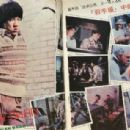 Jackie Chan - Golden Movie News Magazine Pictorial [Hong Kong] (April 1980) - 454 x 307