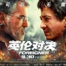 The Foreigner (2017) - 454 x 196
