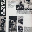 Charles Chaplin - Sovetskii Ekran Magazine Pictorial [Soviet Union] (1 October 1962)