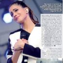 Martina Stoessel - Gente Magazine Pictorial [Argentina] (30 August 2016) - 454 x 602