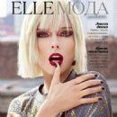 Coco Rocha - Elle Magazine Pictorial [Russia] (March 2017)