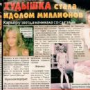 Twiggy - Otdohni Magazine Pictorial [Russia] (28 April 1998)