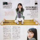 Yui Aragaki - 454 x 580