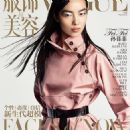 Vogue China March 2017 - 454 x 454