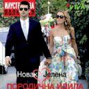 Novak Djokovic and Jelena Ristic - 454 x 623