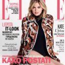 Kate Upton  -  Magazine Cover