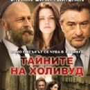 What Just Happened Russian Poster