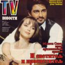 Fernando Colunga, Gabriela Spanic, La usurpadora - TV Hoboctn Magazine Cover [Macedonia, Former Yugoslav Republic of] (27 January 1999)