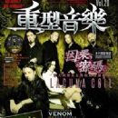 Lacuna Coil - Painkiller Magazine Cover [China] (June 2006)