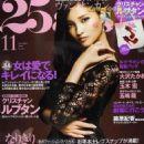 Meisa Kuroki - 25ans Magazine Cover
