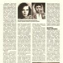 Vladimir Vysotskiy - Darya_Biografia Magazine Pictorial [Russia] (July 2014) - 454 x 651