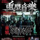 Slipknot - Painkiller Magazine Cover [China] (October 2008)