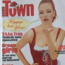 Vicky Kaya - Down Town Magazine Cover [Greece] (27 December 1996)