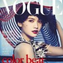 Rainie Yang - Vogue Magazine Cover [Taiwan] (March 2016)