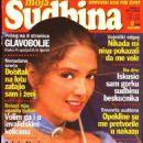 Adela Noriega - OTHER Magazine [Croatia] (August 2004)