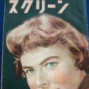 Ingrid Bergman - Screen Magazine Cover [Japan] (April 1949)
