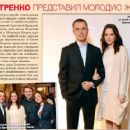 Igor Petrenko and Kristina Brodskaya - 7 Dnej Magazine Pictorial [Russia] (2 May 2016) - 454 x 361