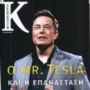Elon Musk - 453 x 611