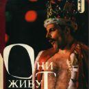 Freddie Mercury - Rovesnik Magazine Pictorial [Russia] (December 1996) - 449 x 615