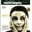 Audrey Hepburn - 454 x 656
