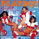 Denise Michele, Hope Olson, Lisa Sohm - Playboy Magazine Cover [Japan] (October 1977)