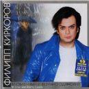 Filipp Kirkorov - Влюбленный И Безумно Одинокий