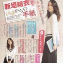 Yui Aragaki - 454 x 660