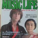 John Lennon, Yoko Ono - Music Life Magazine Cover [Japan] (3 March 1981)