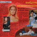 Ursula Andress - Otdohni Magazine Pictorial [Russia] (29 July 1998) - 454 x 427