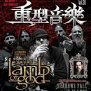 Lamb of God - Painkiller Magazine Cover [China] (May 2010)