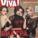 Nu Virgos - VIVA Magazine [Ukraine] (26 March 2009)