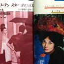 Audrey Hepburn - Eiga no tomo Magazine Pictorial [Japan] (May 1964) - 454 x 341