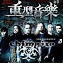 Chimaira - Painkiller Magazine Cover [China] (June 2009)